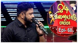 Odi Vilayadu Pappa - Season 6 | Epi 68 | Best Performer - Bala | Kalaignar TV