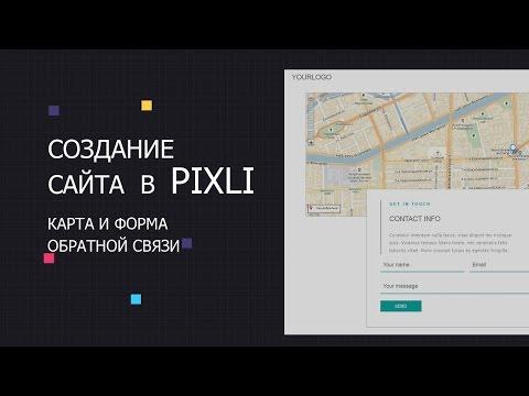 Как самому сделать сайт в редакторе сайтов PIXLI. Создадим блок с картой и формой обратной связи