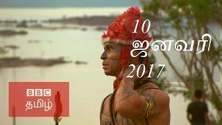 BBC Tamil TV News Bulletin 10/01/17  பிபிசி தமிழ் தொலைக்காட்சி செய்தியறிக்கை 10/01/17