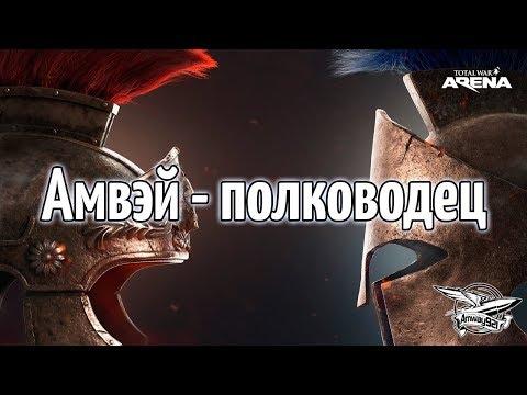Стрим - TOTAL WAR: ARENA - Амвэй пробует себя полководцем