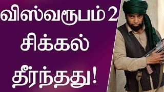 Vishwaroopam 2 Sikkal Theernthathu – Kamal