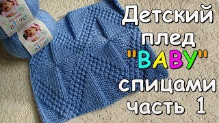 "Детский плед ""BABY"" спицами часть 1 - Children's plaid ""BABY"" knitting #1"