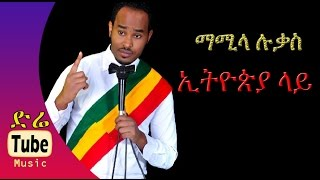 Mamila Lukas - Ethiopia Lay (ኢትዮጵያ ላይ) New Ethiopian Music 2015
