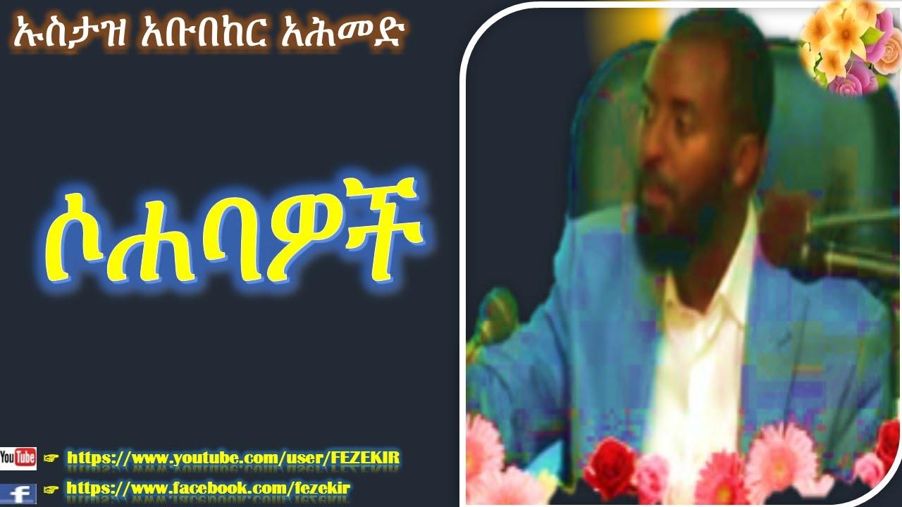 SAHABAWOCH - Ustaz Abubaker Ahmed