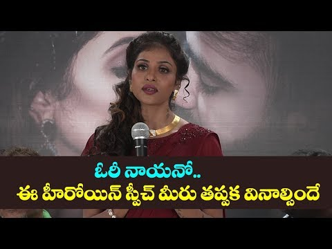Telugu Actress Funny Speech @ New Movie Opening | Telugu 2018 Movies | Film Jalsa