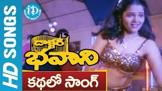 Kathak Lo Video Song - Doctor Bhavani Movie || Sharada || Bhanuchander || Chakravarthy