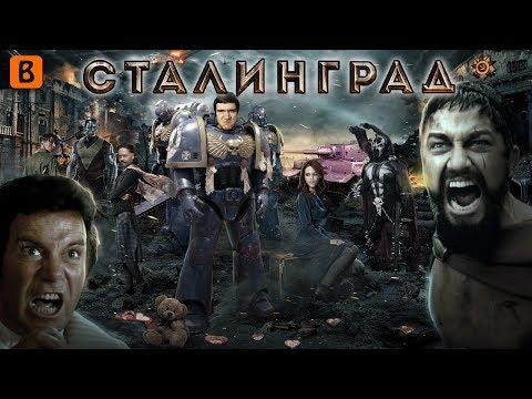 [BadComedian] - Сталинград: Они сражались за Катю