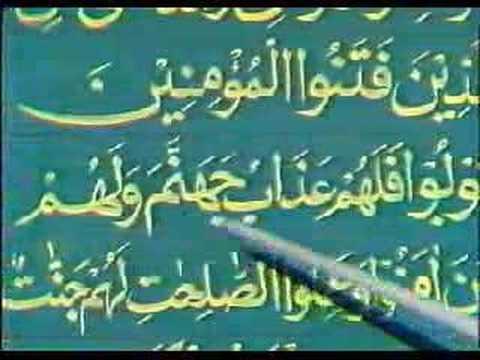 Learn Quran in Urdu 60 of 64