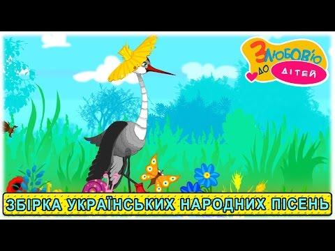 Пісня-мультик УНАДИВСЯ ЖУРАВЕЛЬ та інші українські народні пісні для дітей