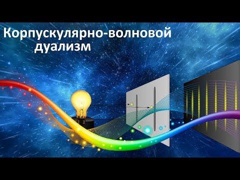 Квантовая физика. Пустота атомов и корпускулярно-волновой дуализм.