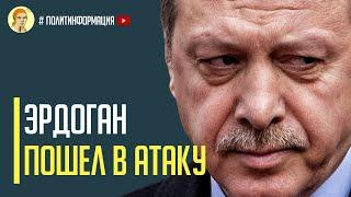 Срочно! ШАГ и МАТ: Эрдоган жестко предупредил Путина и отправил боевые дроны в Карабах