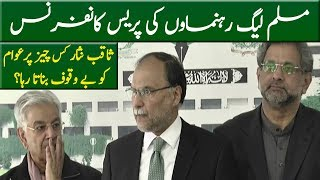 PML N Leaders Accuse Saqib Nisar of Corruption? | PML N Media Talk  21 February 2019