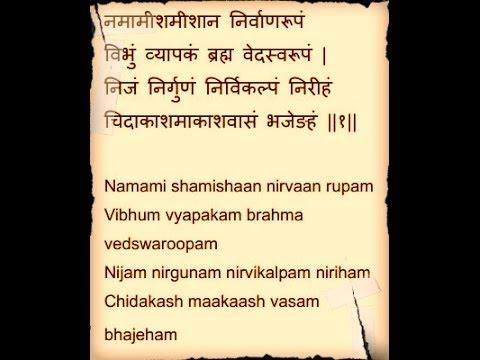 Namami Shamishan Nirvan Roopam