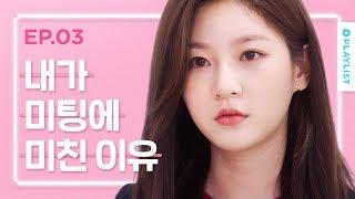전애인에게 미련 남았는지 알아보는 법 [연플리 시즌4] - EP.03