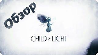 Child of Light - ОБЗОР - ШИКАРНАЯ ИГРА!
