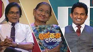Lassana Dawasak with Buddhika Wickramadara - Jeewithayata Ida Denna