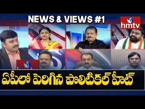 Political Heat Raises In Andhra Pradesh | News & Views #1 | hmtv