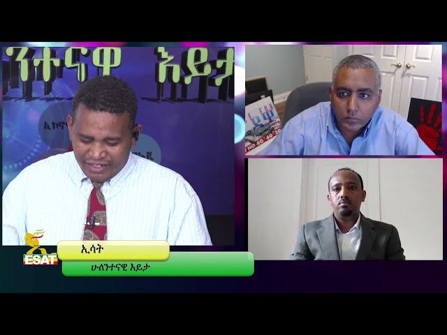 ESAT Hulentenawi Eyita - Ermias with Dr. selomon and Ato Mulugrta  on Dire Dewa Nov 2018