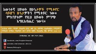 Powerful Word Of God By The Man Of God Yonatan Aklilu
