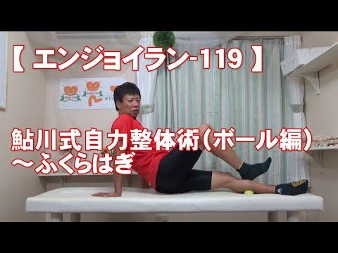 #119 ふくらはぎ/鮎川式自力整体術(ボール編)・身体ケア【エンジョイラン】