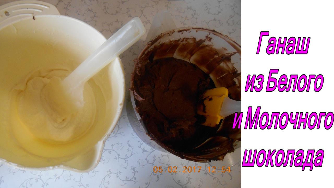 263Ганаш из белого шоколада для покрытия торта фото