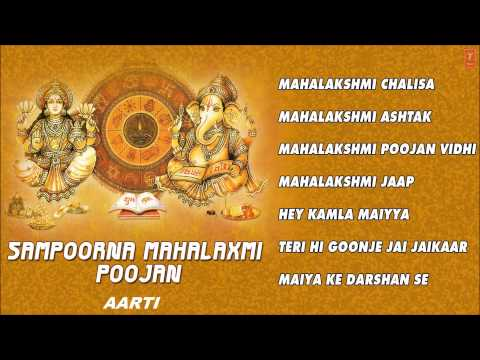 Sampoorna Mahalaxmi Poojan Hindi I Full Audio Songs Juke Box