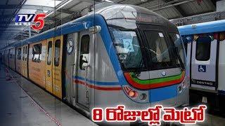 మెట్రోకు లైన్ క్లియర్.! | PM Narendra Modi To Inaugurate Hyderabad Metro On November 27th