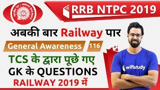 9:00 AM - RRB NTPC 2019 | GA by Bhunesh Sir | TCS GK Questions