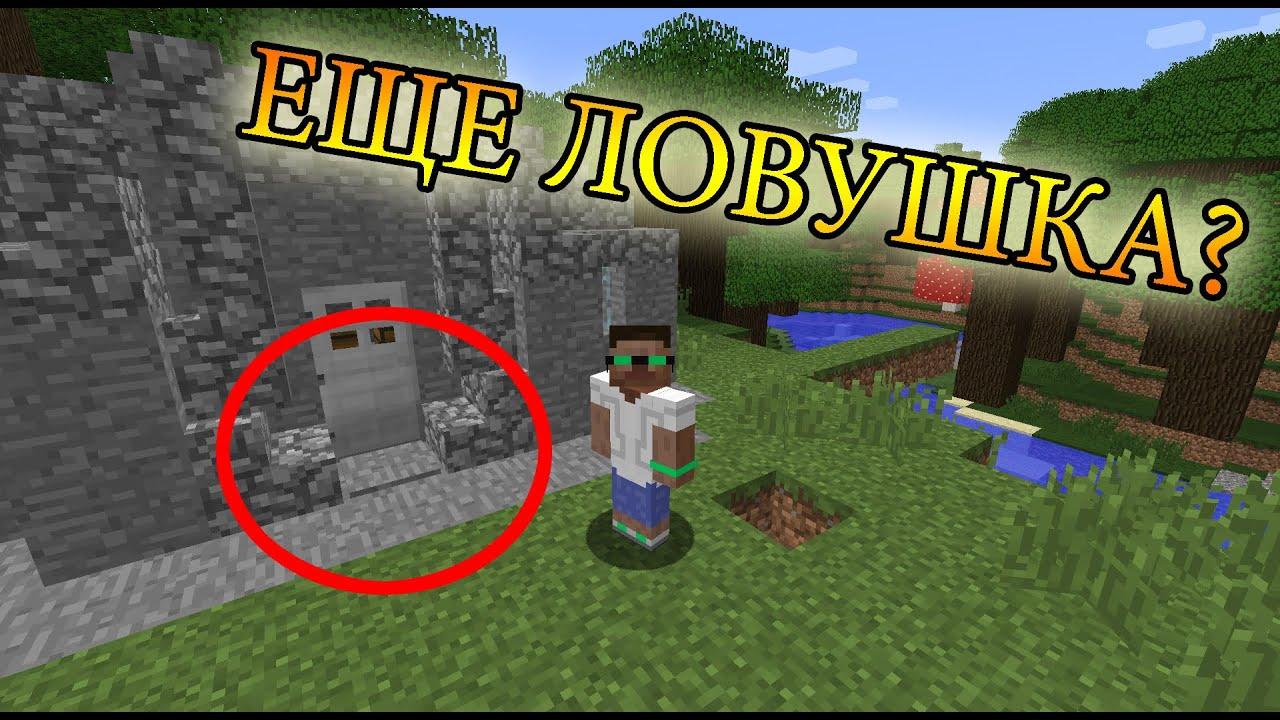 Как в minecraft сделать ловушку для гриферов