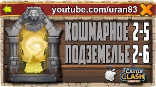 Кошмарное Подземелье 2-5, 2-6 без Минотавра, Духа Мага и Дракулы. Insane Dungeon. Castle Clash #138
