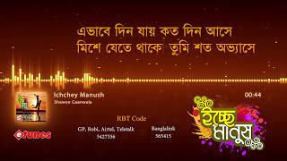 Ichchey Manush - Shawon Gaanwala | Lyric Video