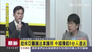 台人肯亞涉詐騙遭遣送中國 陸委會竟狀況外?