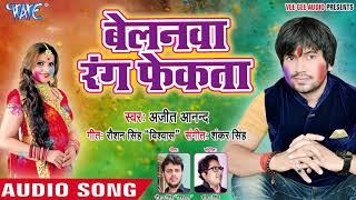 Ajit Anand का सबसे हिट नया होली गीत 2018 Belanwa Rang Fenkata Bhojpuri Hit Songs 2018 New