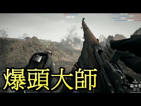 還原索姆河之戰!! -- 戰地風雲1 Battlefield 1 /PC/