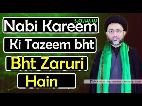 Nabi Kareem s.aw.w. ki Tazeem bht Zaruri hen by Allama Syed Shahenshah Husain Naqvi