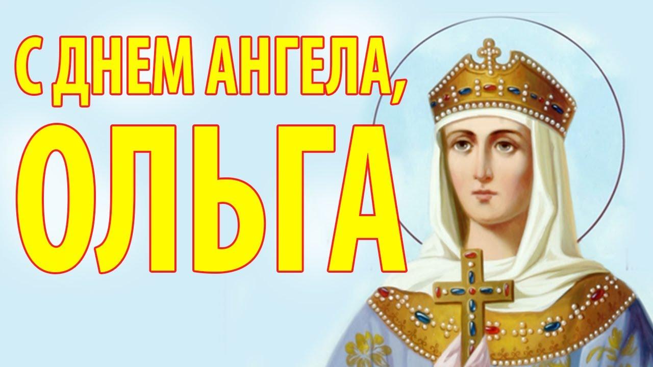 Поздравление ко дню святой ольги 695