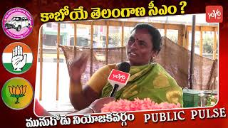 Public Response on Who Is Telangana Next CM? | Munugode Constituency | Choutuppal | TRS