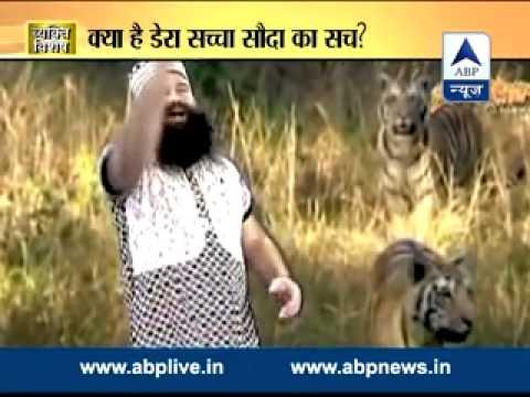 Vyakti Vishesh 2014 L  What Is The Reality Of Dera Sacha Sauda? video