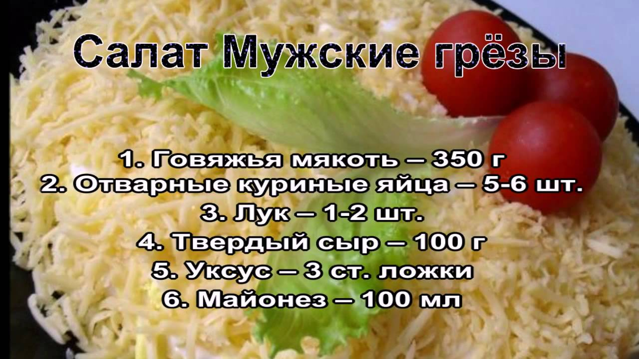 Рецепт салата мужские грезы с курицей рецепт