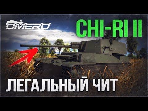 Обзор Chi-Ri II: ЛЕГАЛЬНЫЙ ЧИТ в WAR THUNDER!