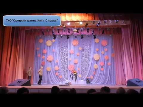 Вальс школьников школы №4 г.Слуцка 3 мая 2014 г.
