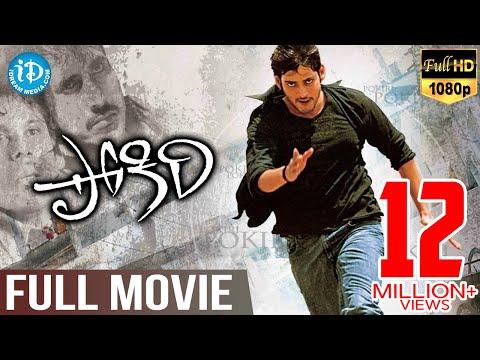 Pokiri Full Movie - HD || Mahesh Babu || Ileana D'Cruz || Puri Jagannadh || Mani Sharma