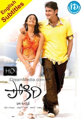 Pokiri  telugu Movie
