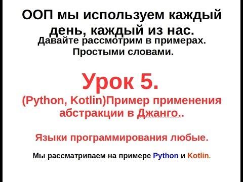 5. (Python, Kotlin)Пример применения абстракции в Джанго.