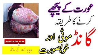 Aurat Ki Pechay nafs dalna | عورت کی گانڈ میں ڈالنا | Save Your Life Healthy Tips For Man Women