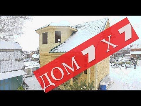 Строим дом из бруса. Сруб дома из бруса 7 х 7 в Новосибирске.