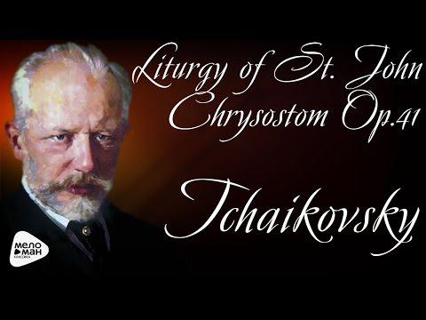 Чайковский Пётр Ильич - Литургия святого Иоанна Златоуста