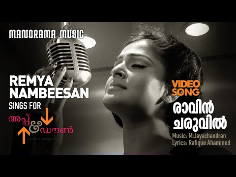 Song by Remya Nambeesan