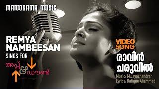 Sound Thoma - Remya Nambeesan sings for Malayalam movie Up & Down - Promo Song