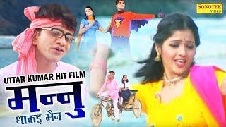 Mannu Dhakad Man   मन्नु धाकड़मैन   Uttar Kumar,  Kavita Joshi   Dehati Full HD Film   New Film 2017